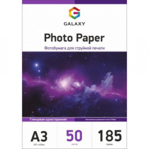 Глянцевая фотобумага А3, 185г, 50 листов, Galaxy (GAL-A3HG185-50)