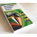 Обложки для переплета-картонные, А4, 250г/м, 100шт, белые