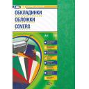 Обложка для переплета картонная, под кожу, А4, 230г/м, 100шт зеленые