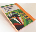 Обложка для переплета картонная, под кожу, А4, 230г/м, 100шт оранжевая